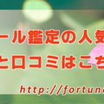 電話占いピュアリ 月詠恋先生が道端アンジェリカさんを占った動画です
