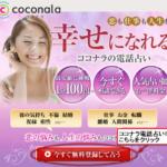 ココナラ電話占いで会員登録&サービスを検索する方法