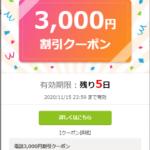 ココナラ電話占いから3000円割引クーポンが届きました