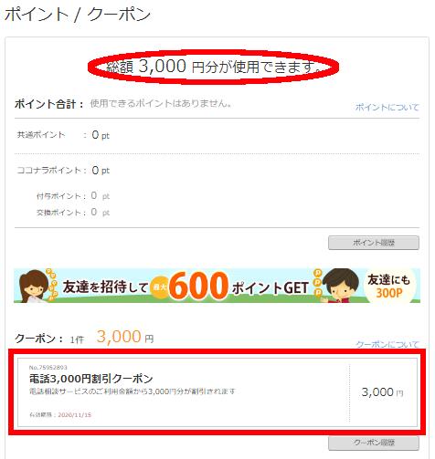 ココナラ電話占いの3000円割引クーポン
