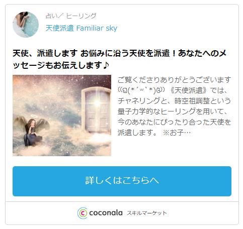 ココナラ・天使派遣 Familiar sky先生