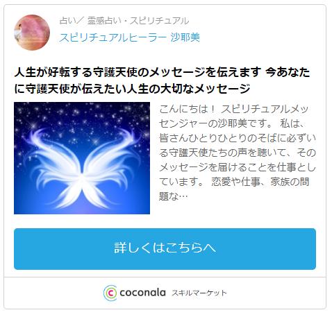 ココナラ・スピリチュアルヒーラー沙耶美先生
