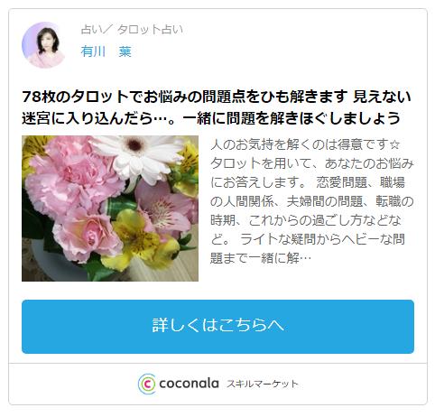 ココナラ電話占い・有川 葉先生