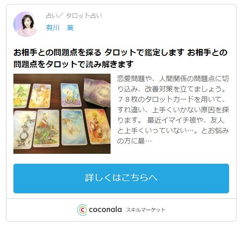 ココナラメール占い・有川 葉先生
