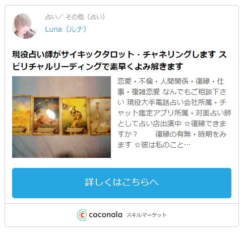 ココナラ電話占い・Luna(ルナ)先生