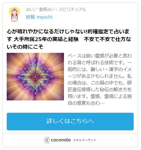 ココナラ電話占い・妙智 myochi先生