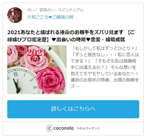 ココナラ・大和こころ ご縁結び師先生