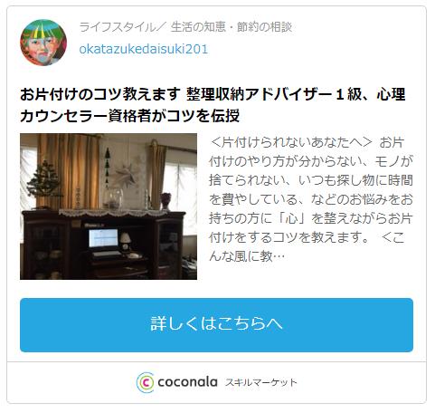 片付け・断捨離について相談できるカウンセラー・okatazukedaisuki201先生