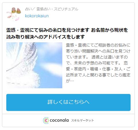 ココナラ電話占い・kokorokaiun先生