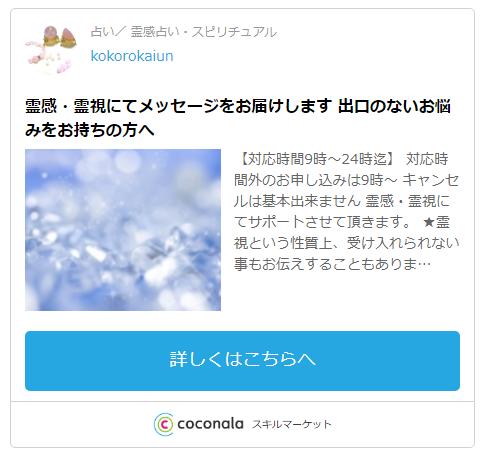 ココナラメール占い・kokorokaiun先生