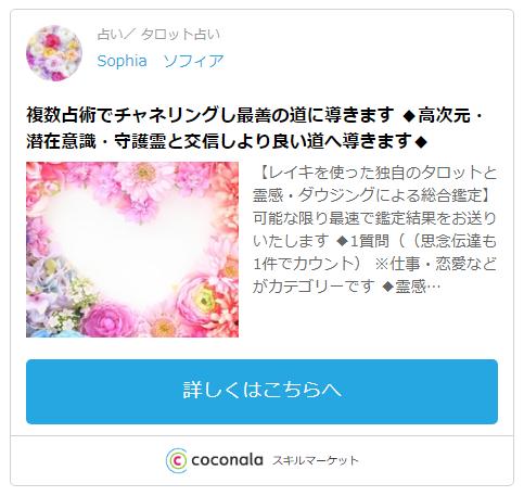 ココナラ・Sophia ソフィア先生1