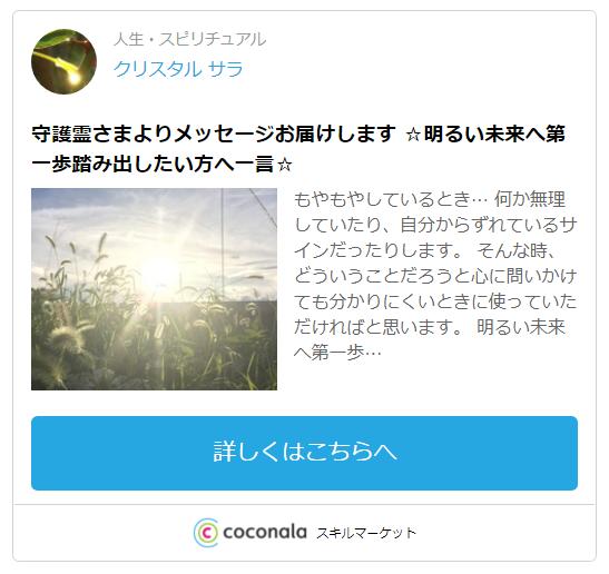 ココナラメール占い・クリスタル サラ先生