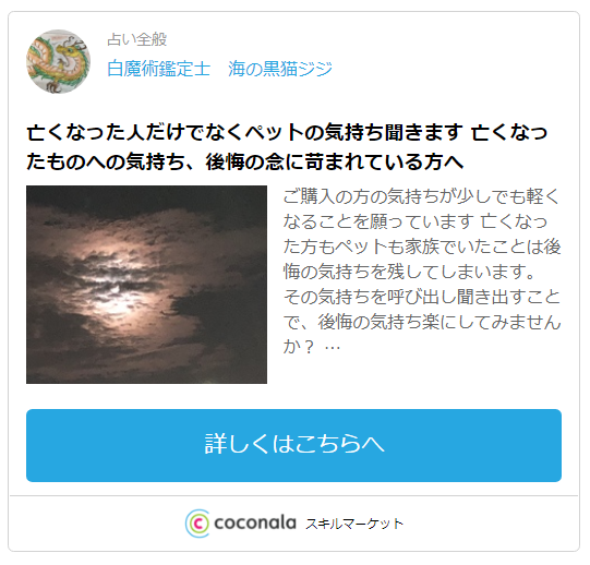 ココナラ電話占い・白魔術鑑定士 海の黒猫ジジ先生