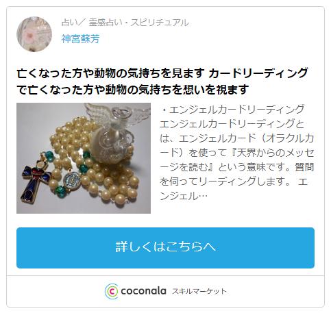 ココナラメール占い・神宮蘇芳先生