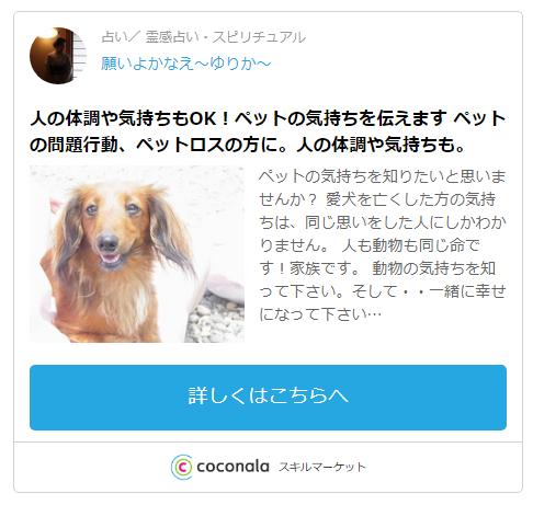 ココナラ・願いよかなえ ~ゆりか~先生