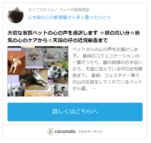 ココナラ・多人豊☆たひと☆先生