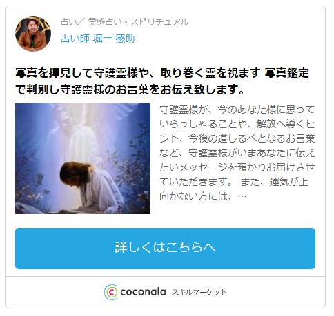 ココナラメール占い・堀一 感助先生