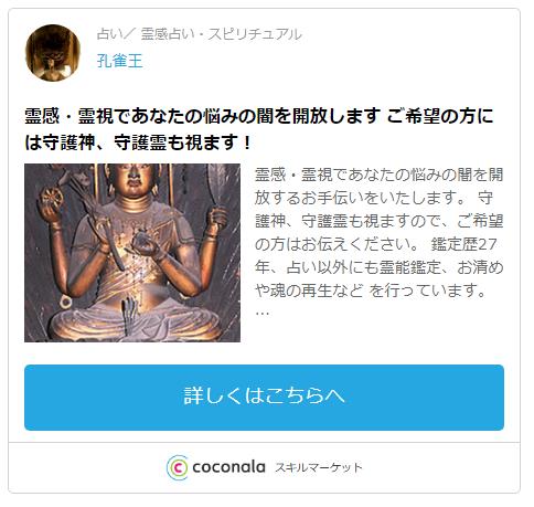 ココナラ電話占い・孔雀王先生