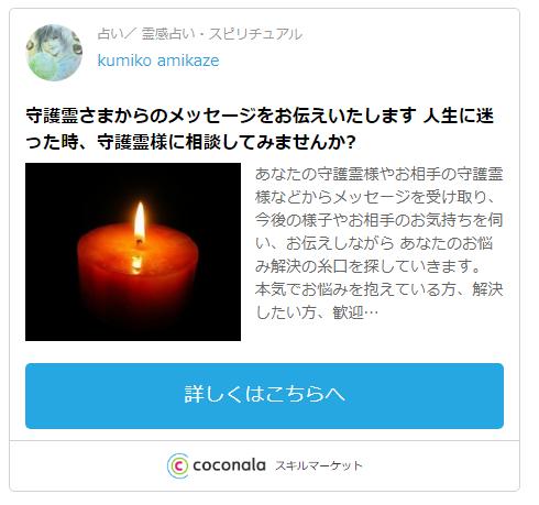 ココナラ電話占い・kumiko amikaze先生