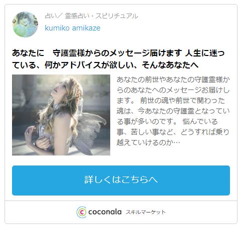 ココナラメール占い・kumiko amikaze先生
