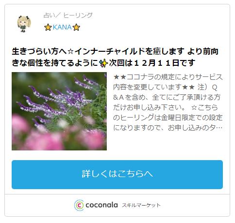 ココナラメール相談・☆KANA☆先生
