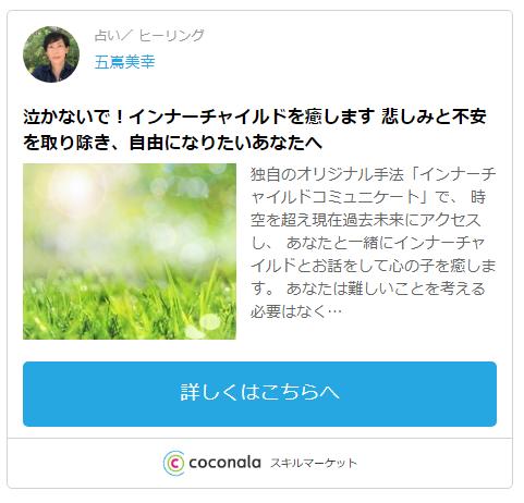 ココナラ電話相談・夢を叶える専門家 五嶌美幸先生
