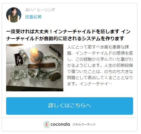 ココナラメール相談・田島紀美先生