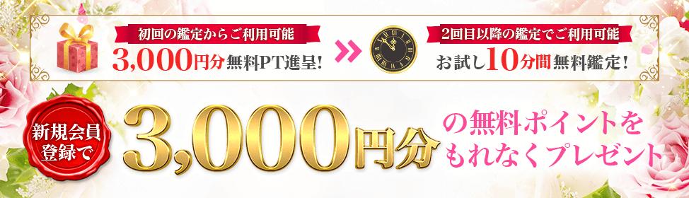 電話占い絆の3,000円分無料お試しサービス1