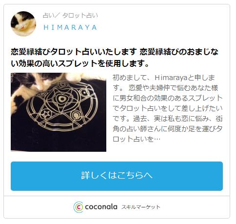HIMARAYA先生