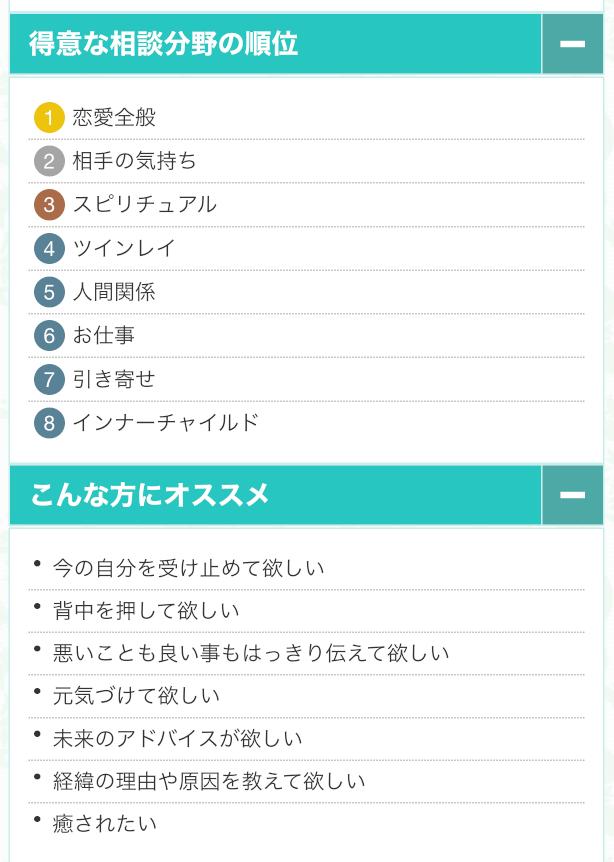 円椛(まかば)先生・タイプ表2