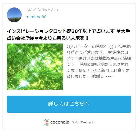 ココナラ電話占い・mimimo86先生