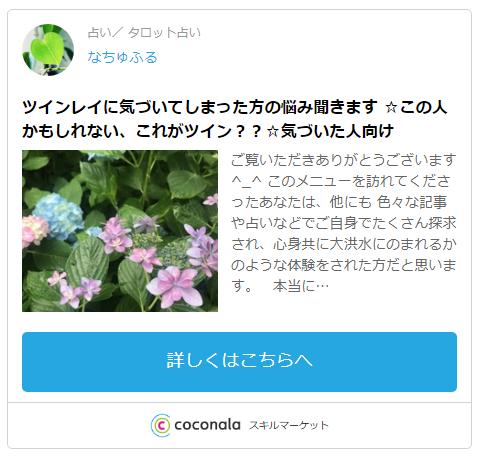 ココナラ・なちゅふる先生