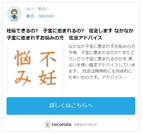 ココナラメール占い・楽点 rakuten先生