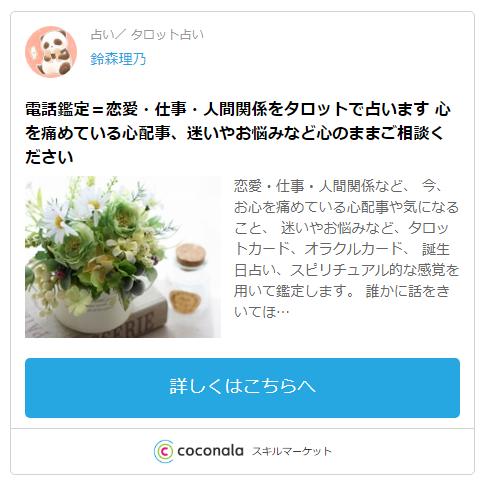 ココナラ電話占い・鈴森理乃先生