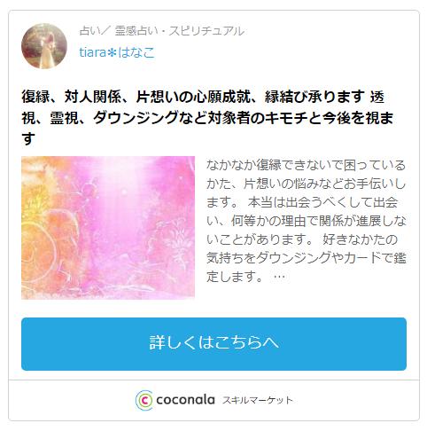 ココナラ・tiara✽はなこ先生