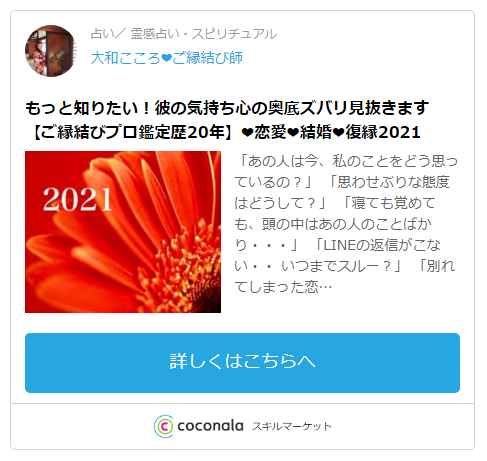 ココナラ・大和こころ~ご縁結び師~先生