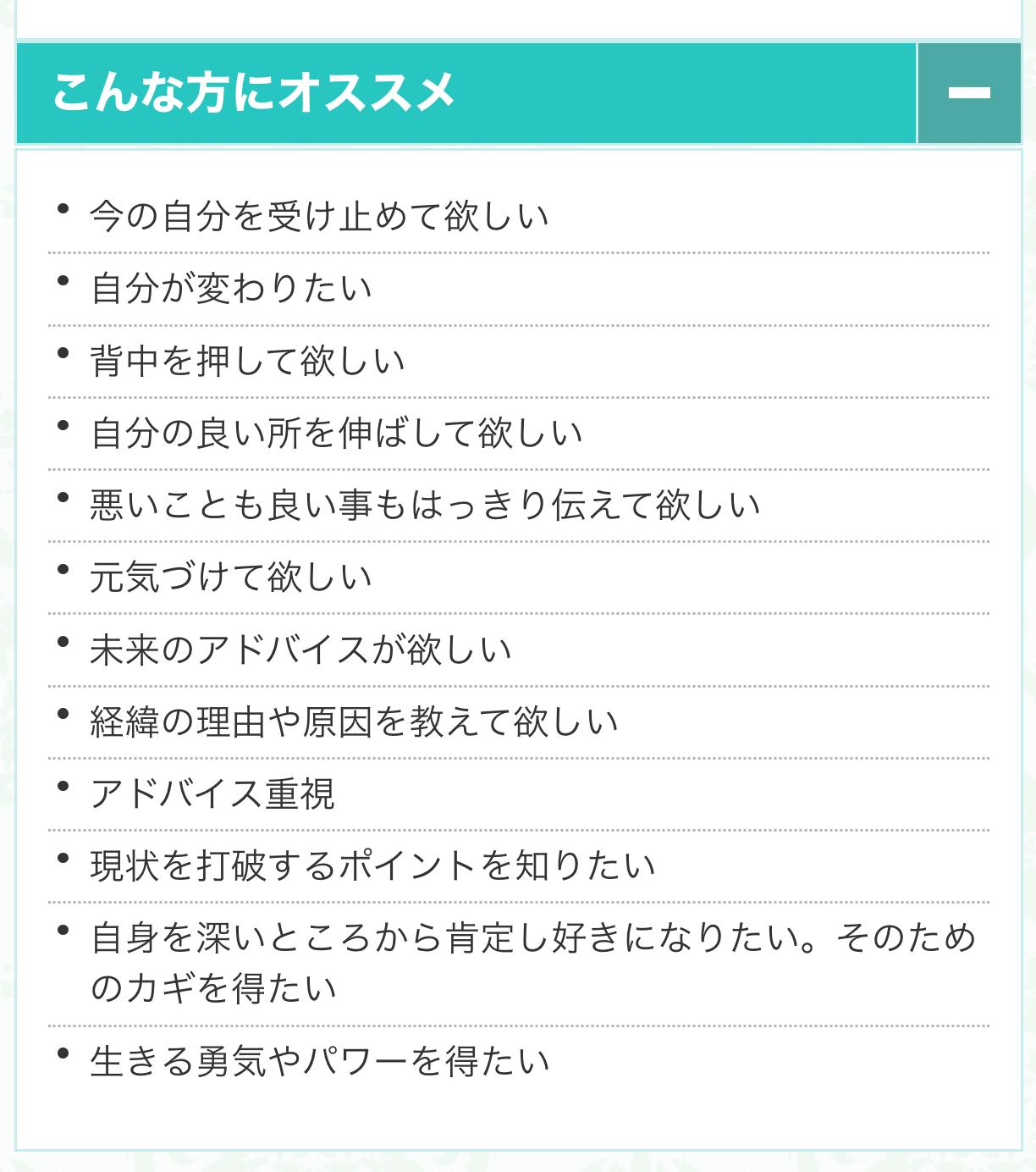 富樫ユキ先生・タイプ表3