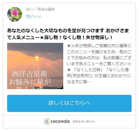 ココナラメール占い・ちいぃぃ先生