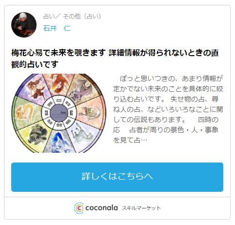 ココナラ電話占い・石井仁先生