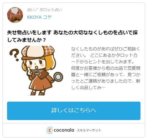 ココナラ電話占い・KKOYA コヤ先生