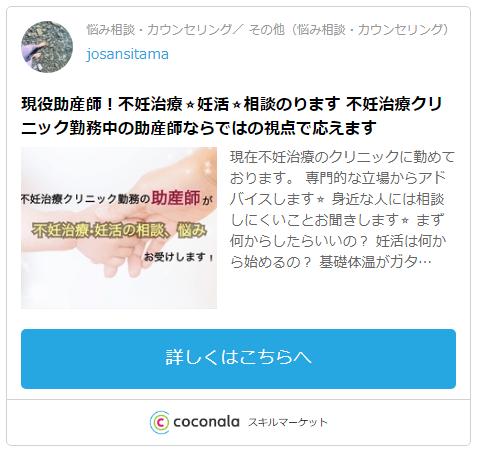 ココナラメール相談・josansitama先生