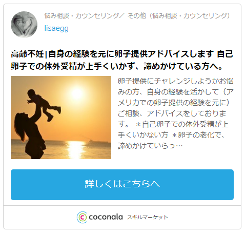 ココナラメール相談・lisaegg先生
