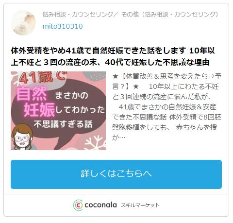 ココナラメール相談・mito310310先生