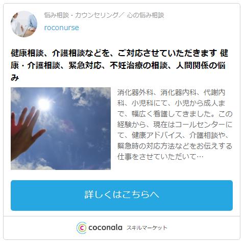 ココナラメール相談・roconurse先生