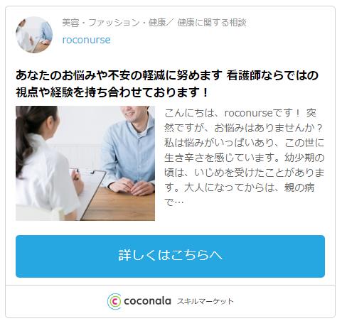 ココナラ電話相談・roconurse先生