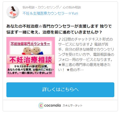 ココナラメール相談・不妊&生殖医療カウンセラー☆Yuri先生