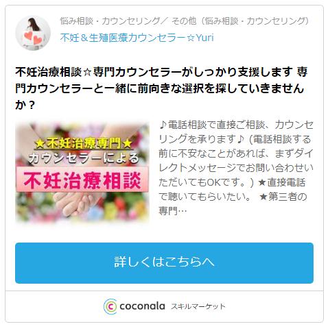 ココナラ電話相談・不妊&生殖医療カウンセラー☆Yuri先生