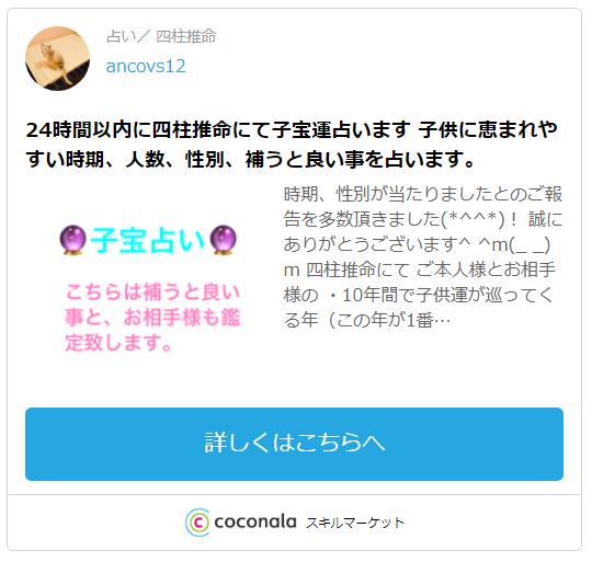 ココナラメール占い・ancovs12先生
