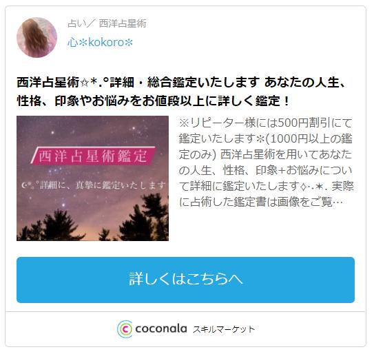 ココナラ・心✻kokoro✻先生