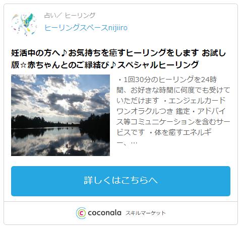 ココナラ・ヒーリングスペースnijiiro先生